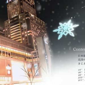 Stella ~ Snow miku 2019 Fun fiction books ~ ※雪ニクの日感謝祭特典付き