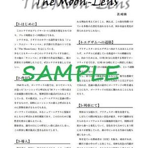 クトゥルフ神話TRPG シナリオブック『The Moon-Lens』
