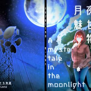 【月夜が魅せる物語】設定資料集 Version1.03
