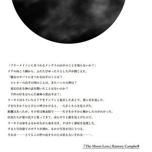 【月夜が魅せる物語】製本版