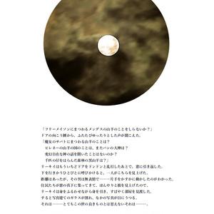 【月夜が魅せる物語】PDF版