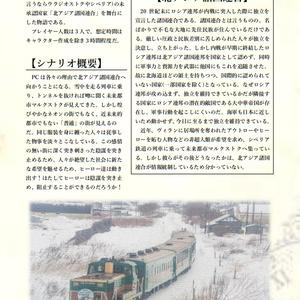 『僕らは希望という名の列車に乗った』デットラインヒーローズRPGオリジナルシナリオ