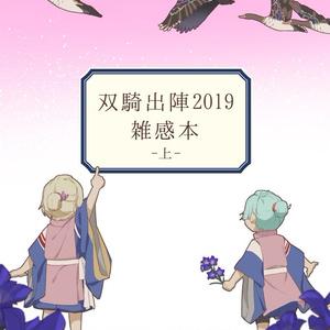 双騎出陣2019雑感本 -上-