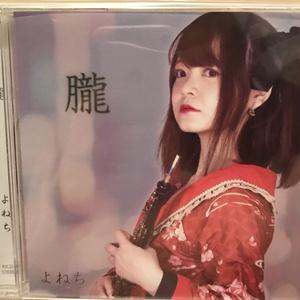よねちオリジナルCD「朧」