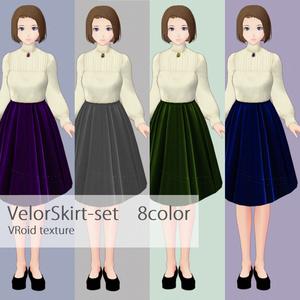 VRoid ベロアスカートテクスチャ カラバリ8色