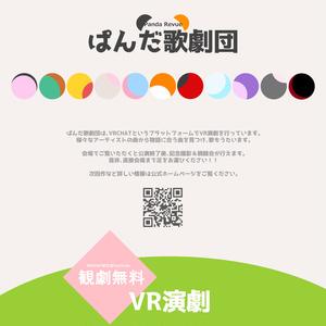 【データ】ぱんだ歌劇団のポスター