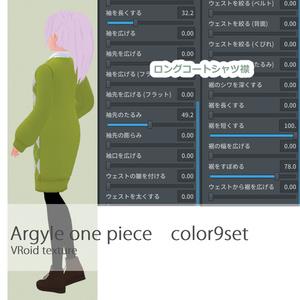 VRoid アーガイルニットワンピース テクスチャ カラーバリエーション9色