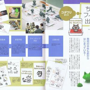 【倉庫から発掘したので超割引でおまけも付けます!】キャラクターとイラストの本『BONte 004』