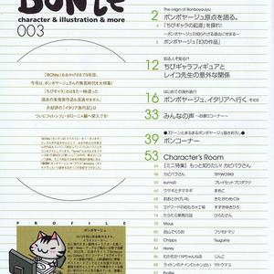 【倉庫から発掘したので超割引でおまけも付けます!】キャラクターとイラストの本『BONte 003』