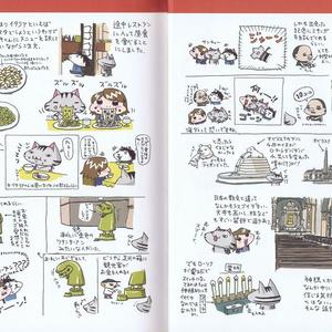 【倉庫から発掘したので超割引でおまけも付けます!】キャラクターとイラストの本『BONte 002』