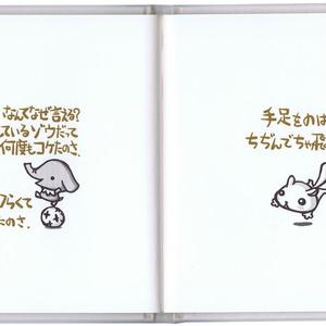 【在庫限り‼️】書籍『ちびギャラ よんっ』プチおまけ付♪
