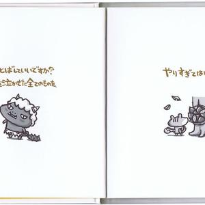 【在庫限り‼️】書籍『ちびギャラ ろくっ』プチおまけ付♪