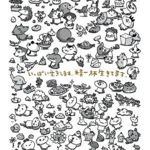 【在庫限り‼️】書籍『ちびギャラ ななっ 特製ジグソーパズル108ピース付』プチおまけ付♪