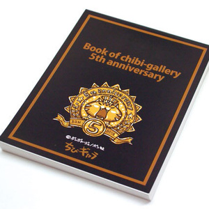【在庫限り‼️】書籍『ちびギャラ刊行5周年記念BOX(通常版)』プチおまけ付♪