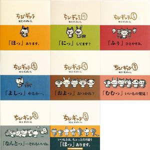 【在庫限り‼️】書籍『ちびギャラ』シリーズ 8巻セット!! プチおまけ付♪