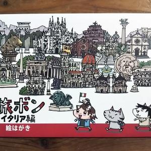【大特価 100円‼️】旅ボン イタリア編 絵はがきセット