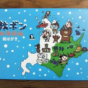 【大特価 100円‼️】旅ボン 北海道編 絵はがきセット