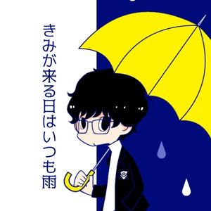 きみが来る日はいつも雨