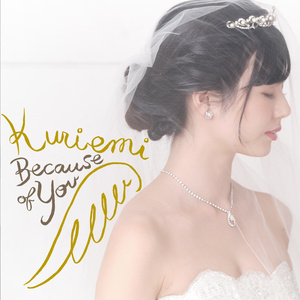 【DL】because of you /  くりえみ