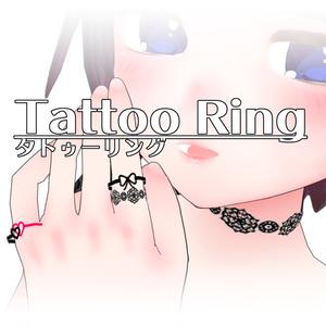 タトゥーリング