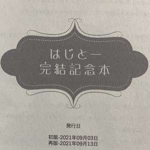 はじとー完結記念本【再再版します】
