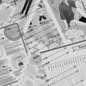 【DL版】はじとー完結記念本