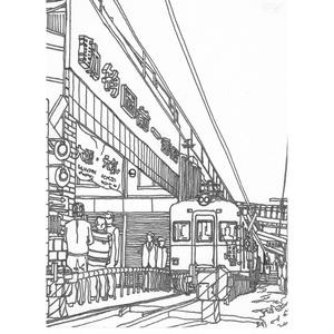 鉄道イラスト集「汽車の足音」