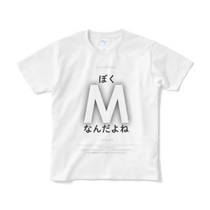 「ぼくMなんだよね」Tシャツ