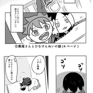 ぬいぬい事件簿(影及+日研)