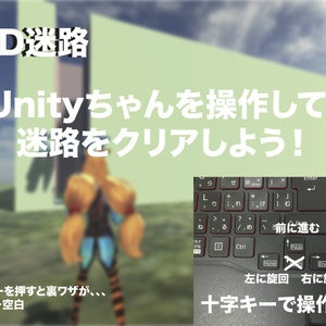 Nyuronの3D迷路ゲーム