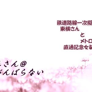 東急さん@がんばらない