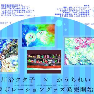 川沿クタ子×かうちれい コラボポストカード【コンプリートセット4枚組】