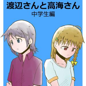 渡辺さんと高海さん 中学生編