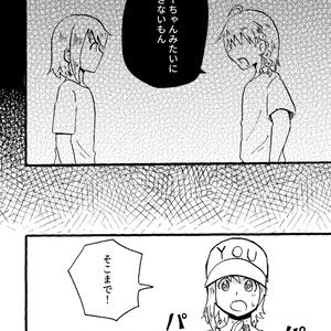渡辺さんと高海さん 高校生編