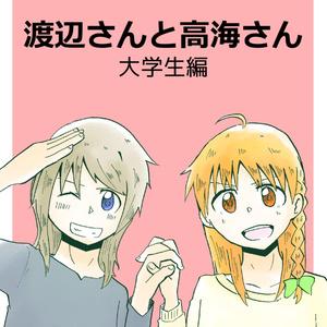 渡辺さんと高海さん 大学生編
