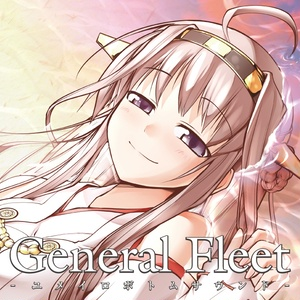 General Fleet -ユメイロボトムサウンド-