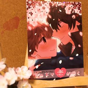 桜の下で恋が咲く