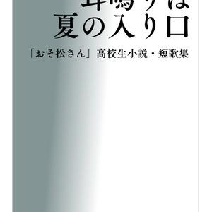 耳鳴りは夏の入り口 「おそ松さん」高校生小説・短歌集