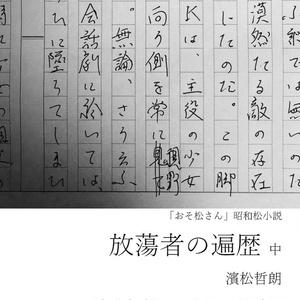 放蕩者の遍歴(中)