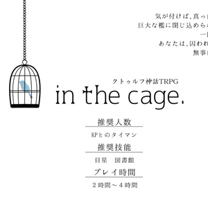 【CoCシナリオ】in the cage.