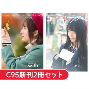 【C95】【2冊セット】立花はる『with.』『キミリライト』