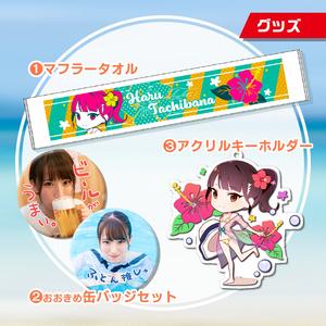 【C96】立花はるグッズセット【お得!】