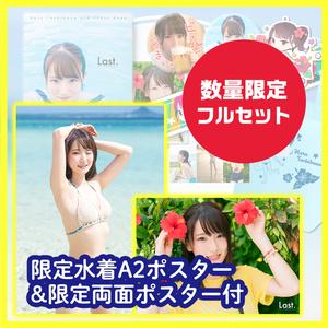 【数量限定】立花はる限定ポスター付きフルセット【C96】