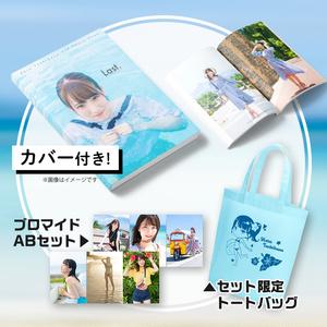 【C96】立花はる新刊セット