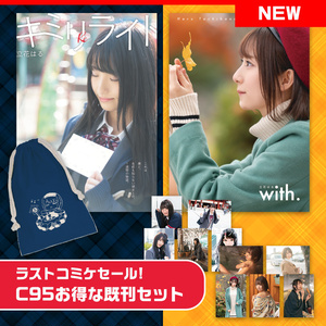 【期間限定SALE】C95お得な既刊セット【NEW】