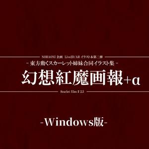 幻想紅魔画報+α Windows版