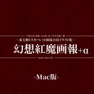 幻想紅魔画報+α Mac版