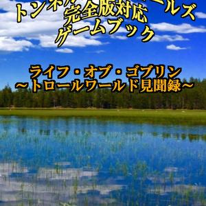 テーブルトークRPG「T&T」オリジナルゲームブック【ライフ・オブ・ゴブリン】