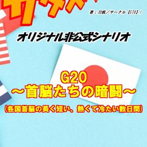「サタスペ」オリジナルシナリオ集【G20~首脳たちの暗闘~】
