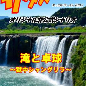 「サタスペ」オリジナルシナリオ集【滝と卓球~獄中シャングリラ~】